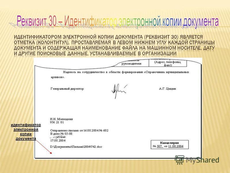 идентификатор электронной копии документа