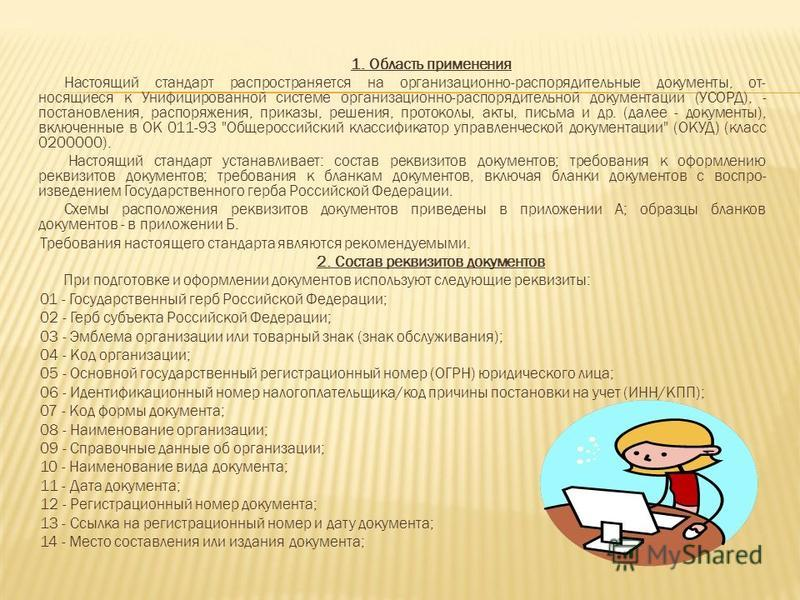 1. Область применения Настоящий стандарт распространяется на организационно-распорядительные документы, от- носящиеся к Унифицированной системе организационно-распорядительной документации (УСОРД), - постановления, распоряжения, приказы, решения, про