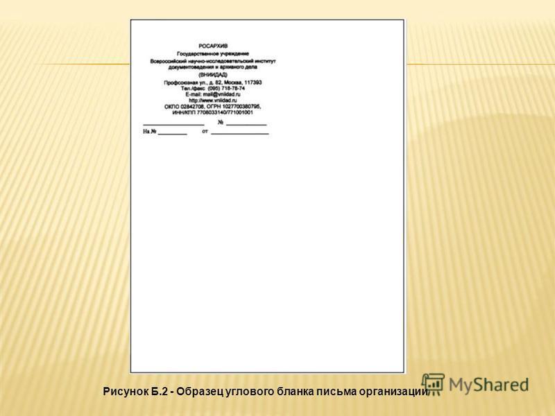 Рисунок Б.2 - Образец углового бланка письма организации
