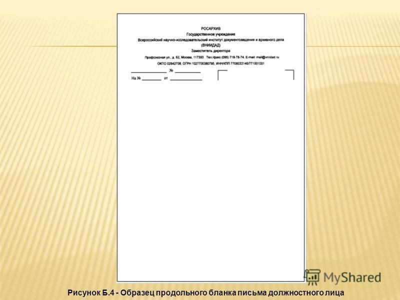 Рисунок Б.4 - Образец продольного бланка письма должностного лица
