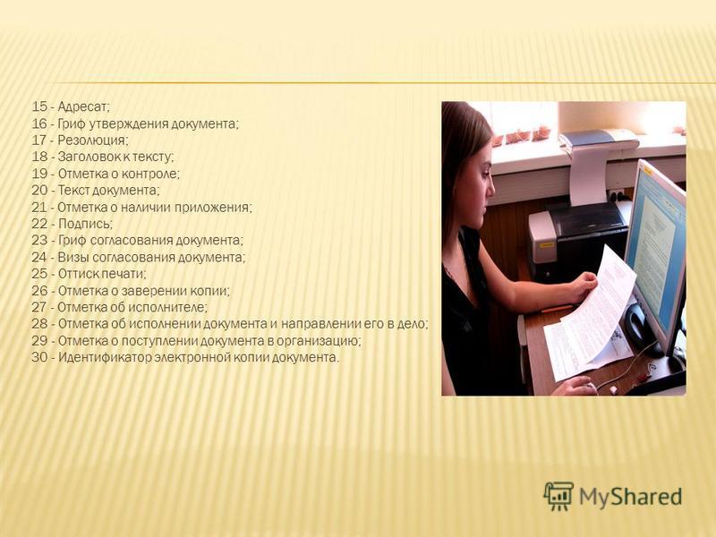 15 - Адресат; 16 - Гриф утверждения документа; 17 - Резолюция; 18 - Заголовок к тексту; 19 - Отметка о контроле; 20 - Текст документа; 21 - Отметка о наличии приложения; 22 - Подпись; 23 - Гриф согласования документа; 24 - Визы согласования документа