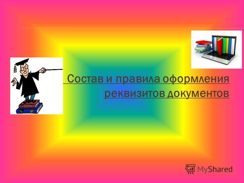 Состав и правила оформления реквизитов документов
