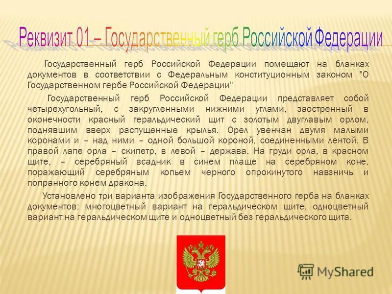 Государственный герб Российской Федерации помещают на бланках документов в соответствии с Федеральным конституционным законом