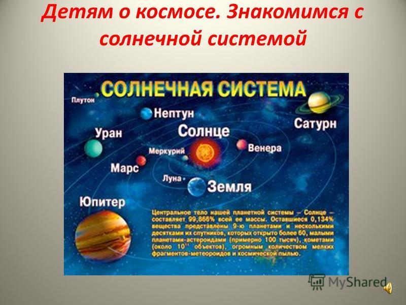 12 апреля – День космонавтики! Многие из нас любят этот праздник! Что и как рассказать детям о космосе? Как интересно провести этот день с пользой для развития ребенка? Подготовку можно начинать уже сейчас. Для родителей это возможность не только бол