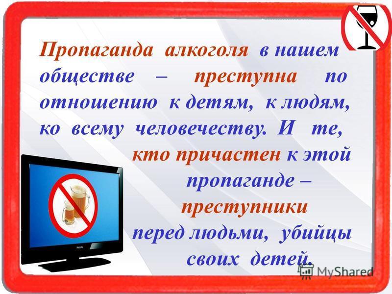 В России по причине употребления алкоголя ежегодно умирает 900 000 человек. Только 20% алкоголиков живут более 50 лет. В России 20 000 алкоголиков и 50 % населения страны – алкогольнозависимо. Все умерено выпивающие – больные люди. Алкоголь разрушает