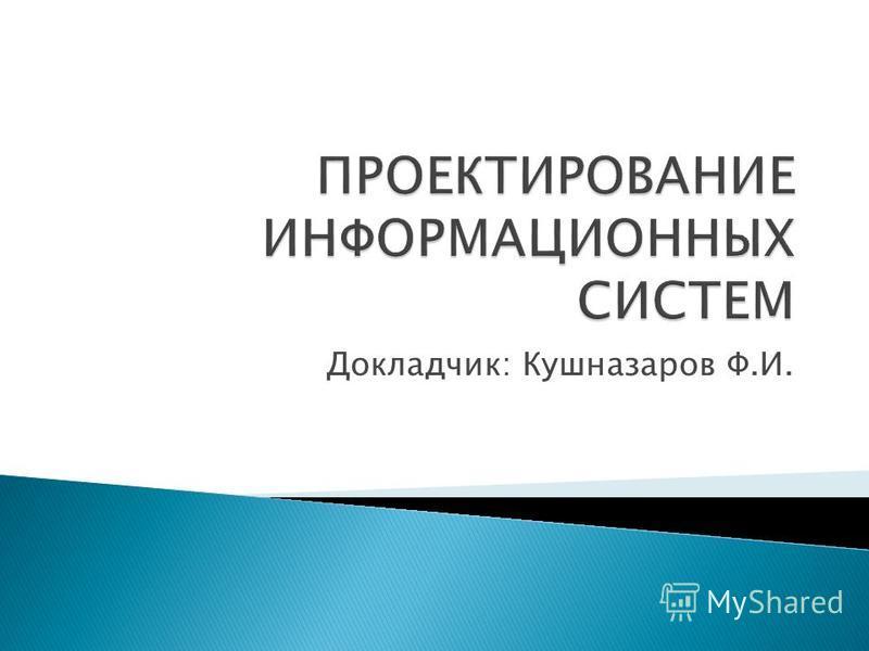 Докладчик: Кушназаров Ф.И.