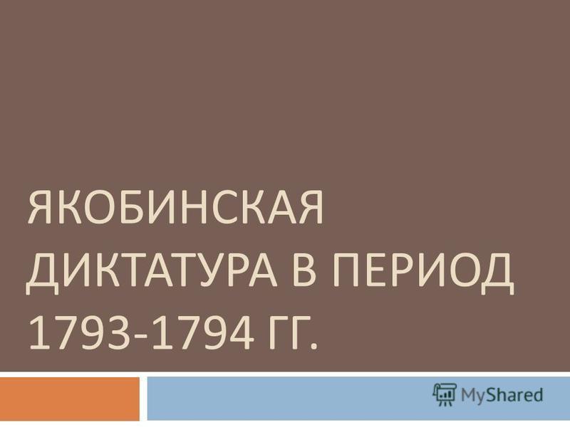 ЯКОБИНСКАЯ ДИКТАТУРА В ПЕРИОД 1793-1794 ГГ.