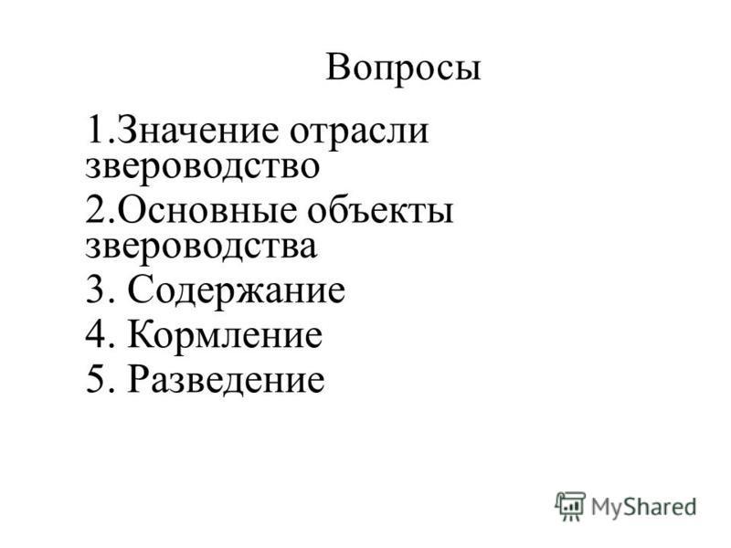 Вопросы 1. Значение отрасли звероводство 2. Основные объекты звероводства 3. Содержание 4. Кормление 5. Разведение