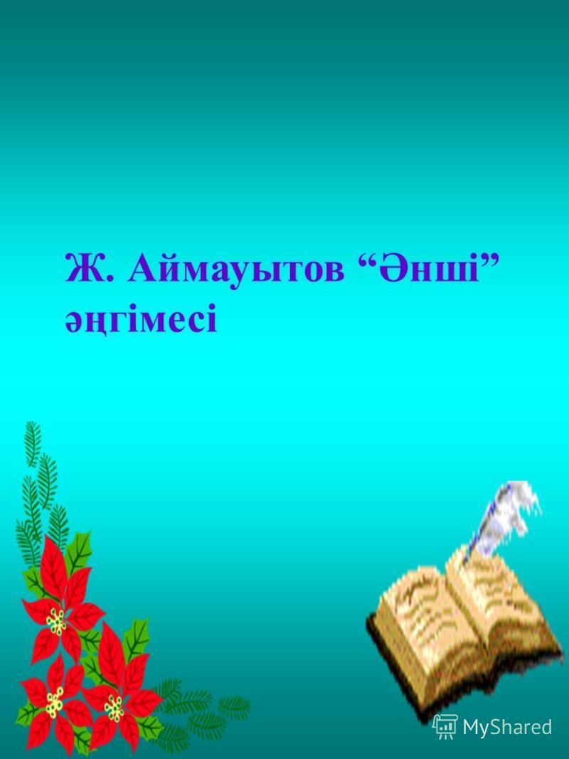 Ж. Аймауытов Әнші әңгімесі