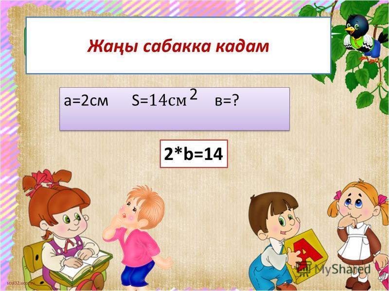scul32.ucoz.ru Жаңы сабакка кадам 2 2*b=14