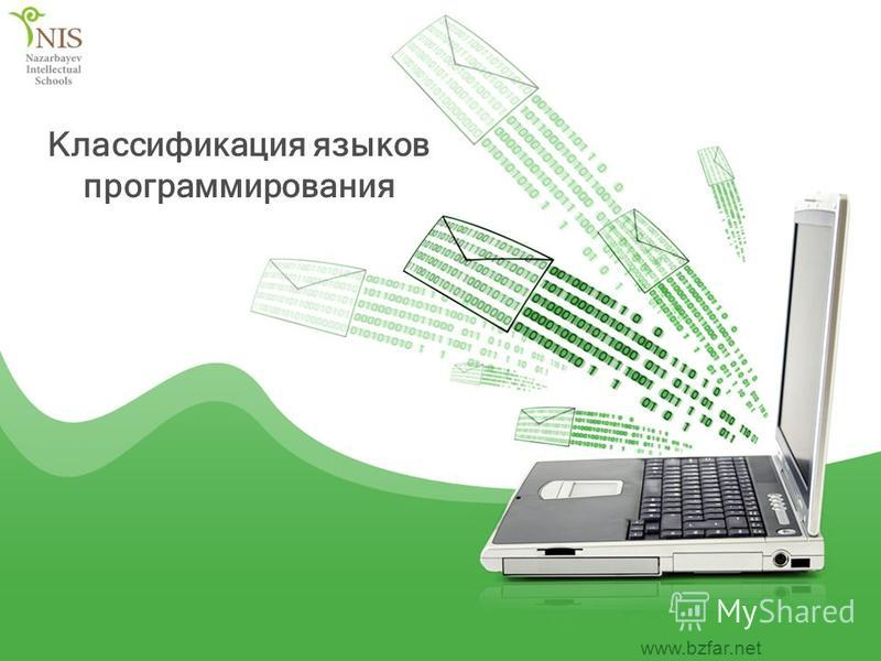 www.bzfar.net Классификация языков программирования