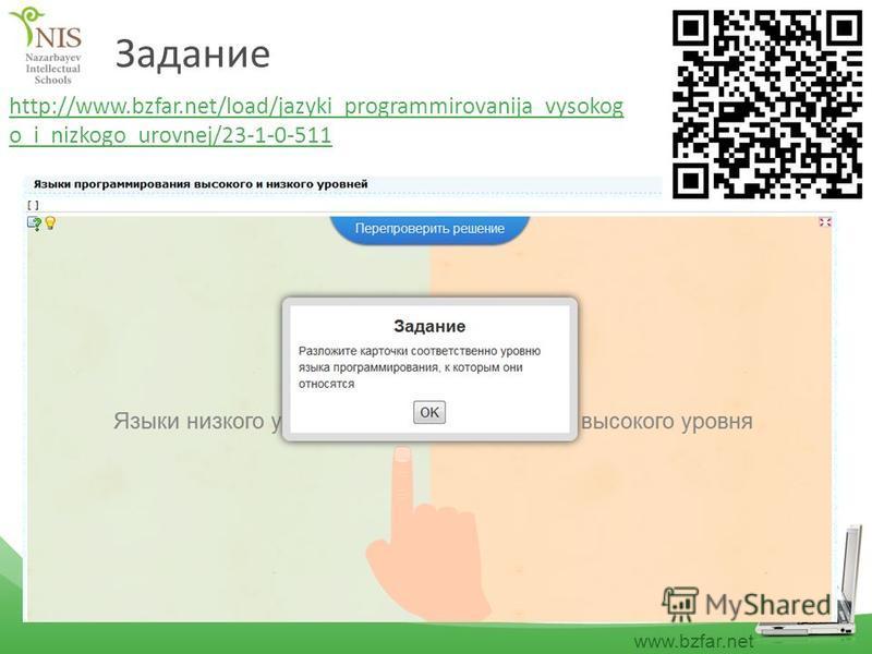 www.bzfar.net Задание http://www.bzfar.net/load/jazyki_programmirovanija_vysokog o_i_nizkogo_urovnej/23-1-0-511