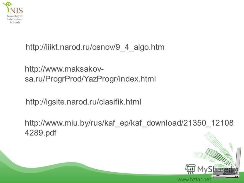 www.bzfar.net http://iiikt.narod.ru/osnov/9_4_algo.htm http://www.maksakov- sa.ru/ProgrProd/YazProgr/index.html http://igsite.narod.ru/clasifik.html http://www.miu.by/rus/kaf_ep/kaf_download/21350_12108 4289.pdf