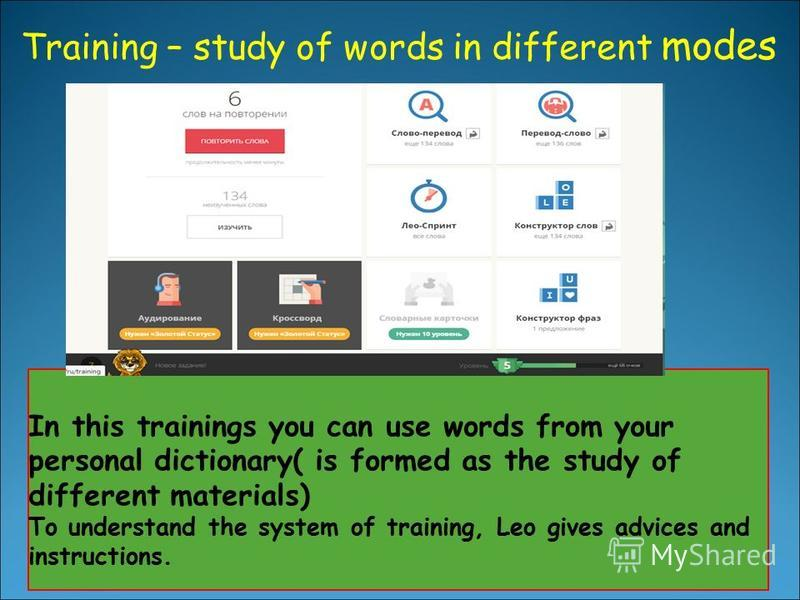 Training – study of words in different modes In this trainings you can use words from your personal dictionary( is formed as the study of different materials) To understand the system of training, Leo gives advices and instructions.