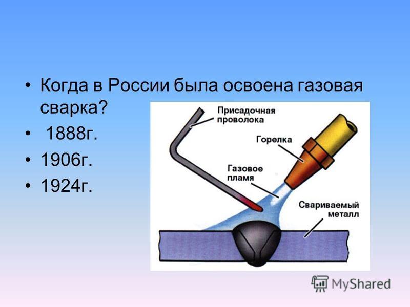 Когда в России была освоена газовая сварка? 1888 г. 1906 г. 1924 г.