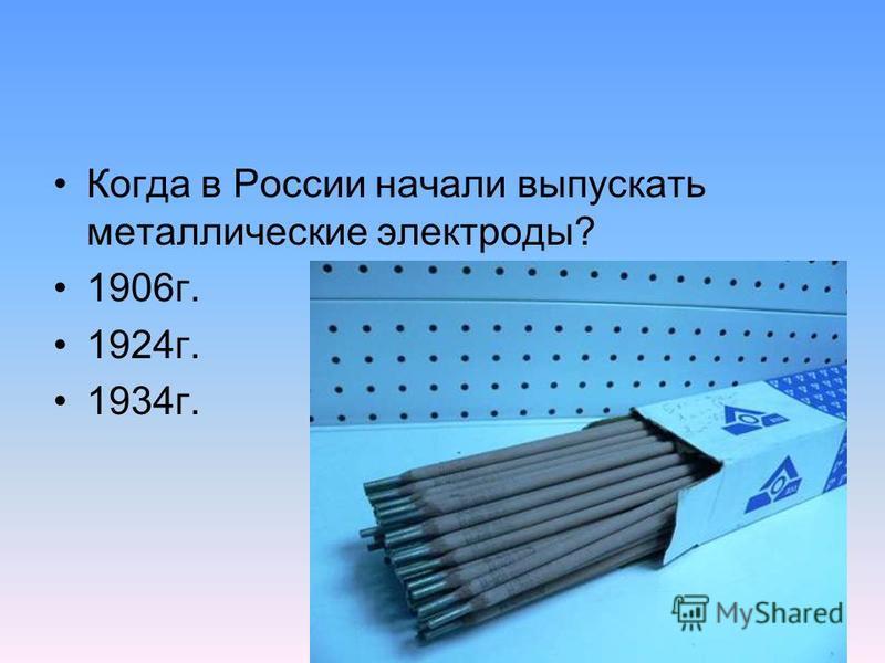 Когда в России начали выпускать металлические электроды? 1906 г. 1924 г. 1934 г.