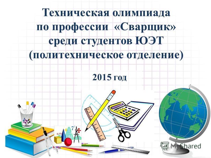 Техническая олимпиада по профессии «Сварщик» среди студентов ЮЭТ (политехническое отделение) 2015 год