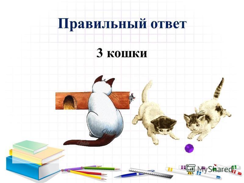 Правильный ответ 3 кошки