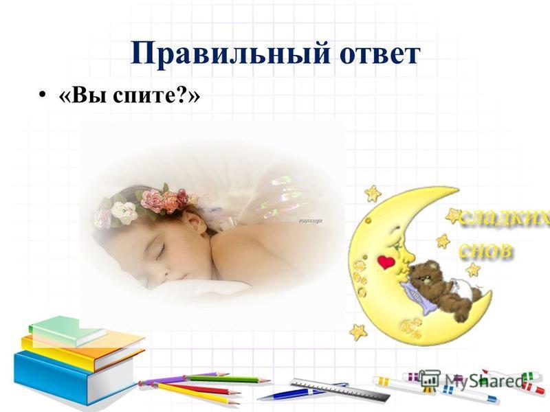 Правильный ответ «Вы спите?»