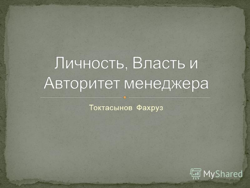 Токтасынов Фахруз
