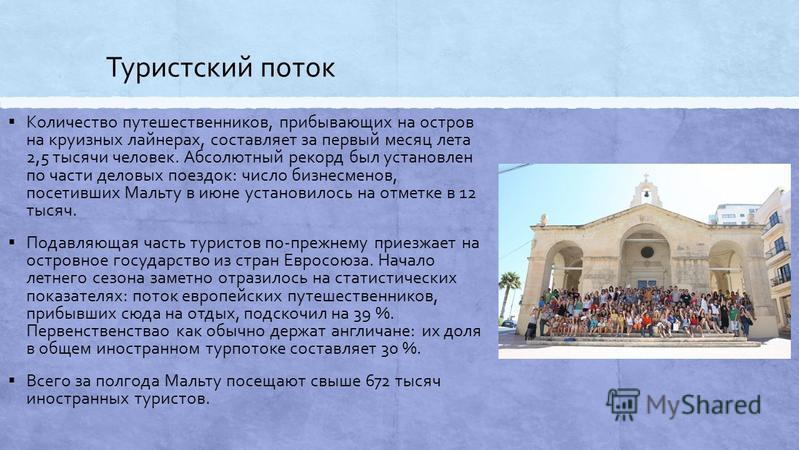 Туристский поток Количество путешественников, прибывающих на остров на круизных лайнерах, составляет за первый месяц лета 2,5 тысячи человек. Абсолютный рекорд был установлен по части деловых поездок: число бизнесменов, посетивших Мальту в июне устан