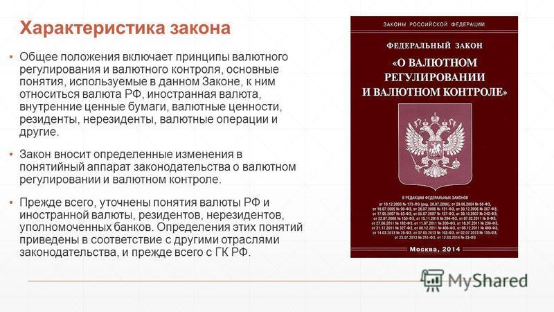 Характеристика закона Общее положения включает принципы валютного регулирования и валютного контроля, основные понятия, используемые в данном Законе, к ним относиться валюта РФ, иностранная валюта, внутренние ценные бумаги, валютные ценности, резиден