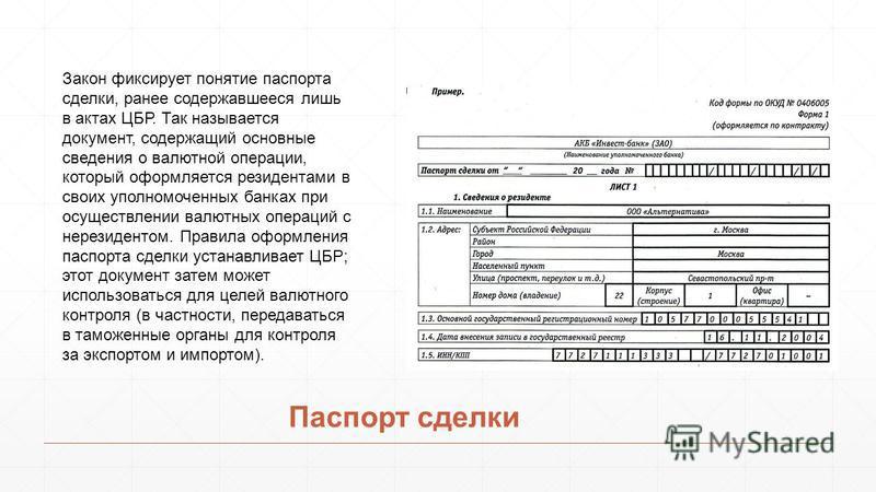 Закон фиксирует понятие паспорта сделки, ранее содержавшееся лишь в актах ЦБР. Так называется документ, содержащий основные сведения о валютной операции, который оформляется резидентами в своих уполномоченных банках при осуществлении валютных операци