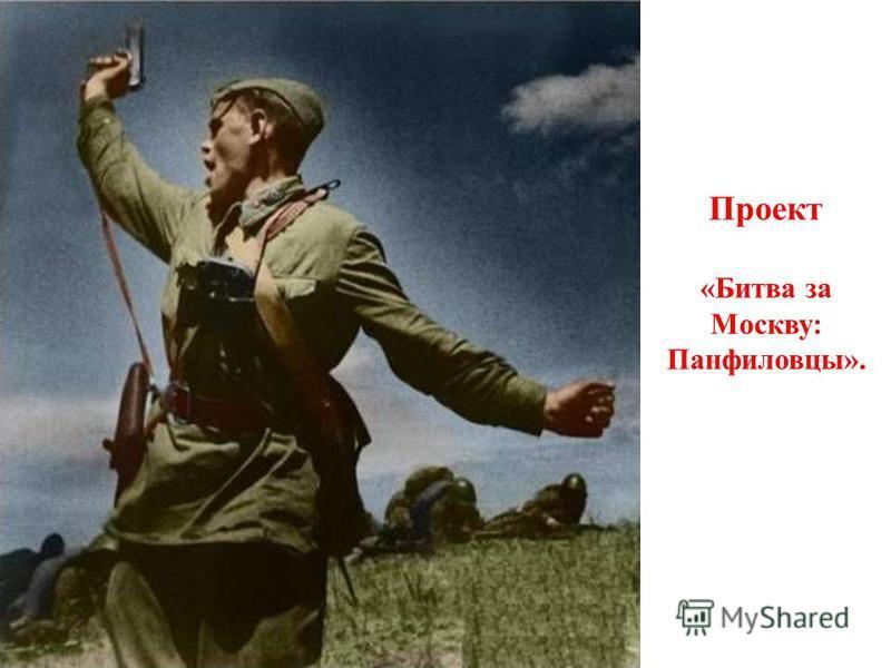 Проект «Битва за Москву: Панфиловцы».