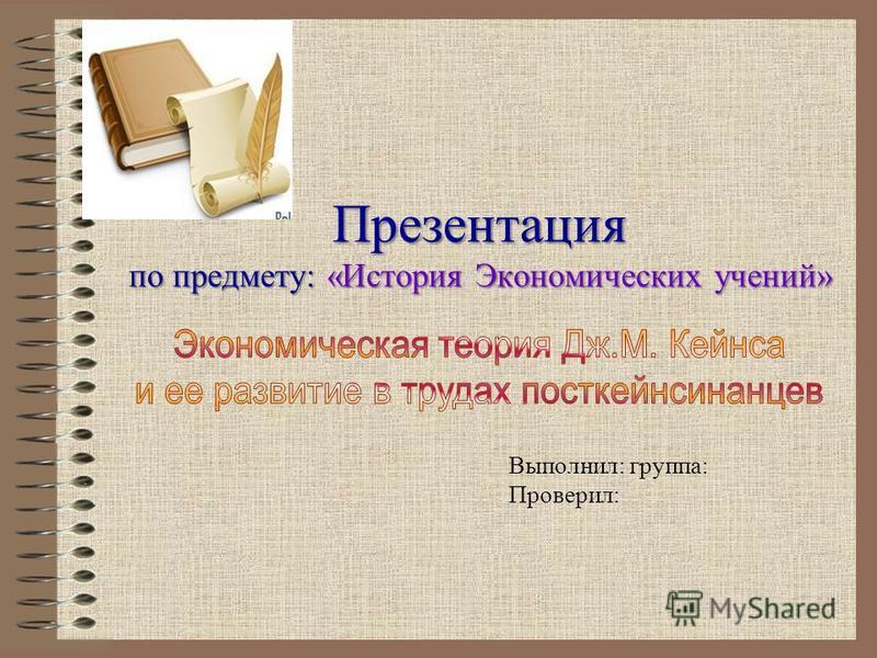 Презентация по предмету: «История Экономических учений» Выполнил: группа: Проверил: