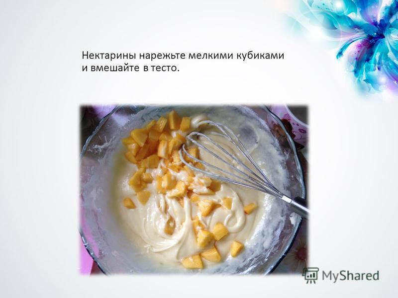 Нектарины нарежьте мелкими кубиками и вмешайте в тесто.