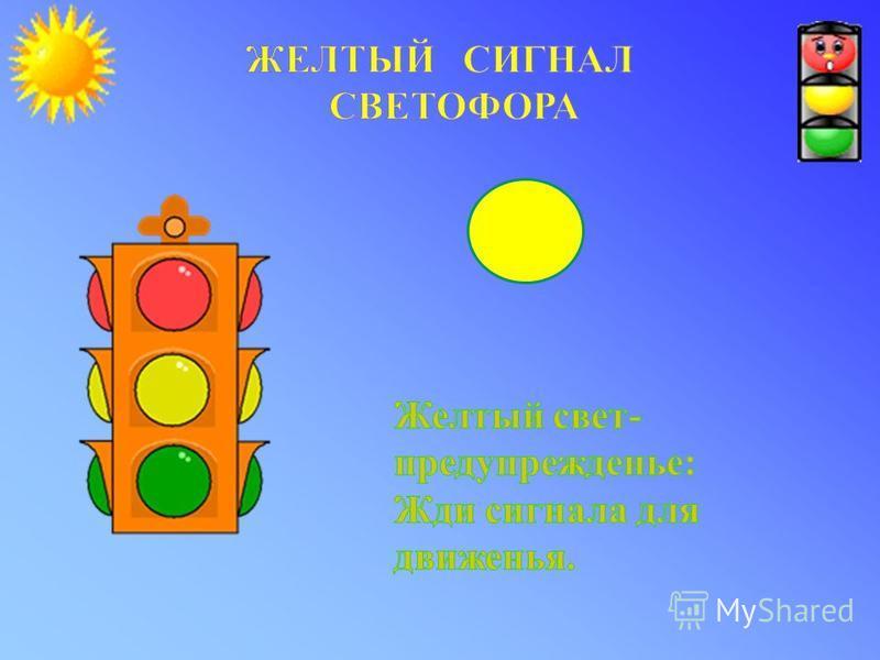 Запомни друг на красный свет Через дорогу хода нет! И будь внимателен в пути: Всегда на светофор гляди.