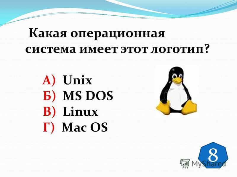 Какая операционная система имеет этот логотип? А) Unix Б) MS DOS В) Linux Г) Mac OS 8