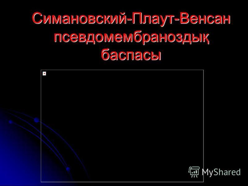 Симановский-Плаут-Венсан псевдомембраноздық баспасы