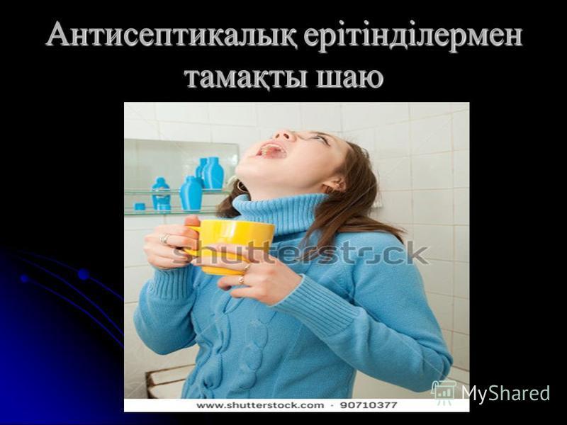 Антисептикалық ерітінділермен тамақты шаю