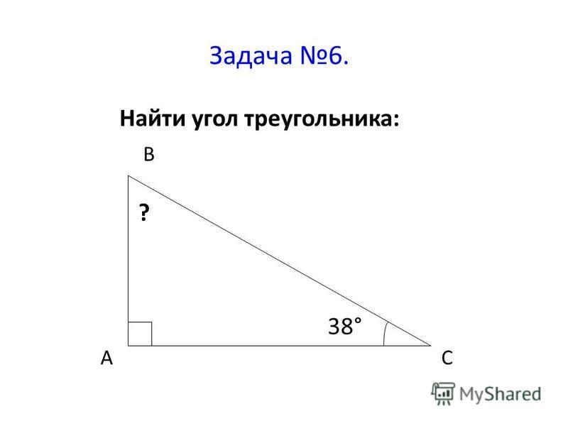 Задача 6. Найти угол треугольника: 38° ? АС В