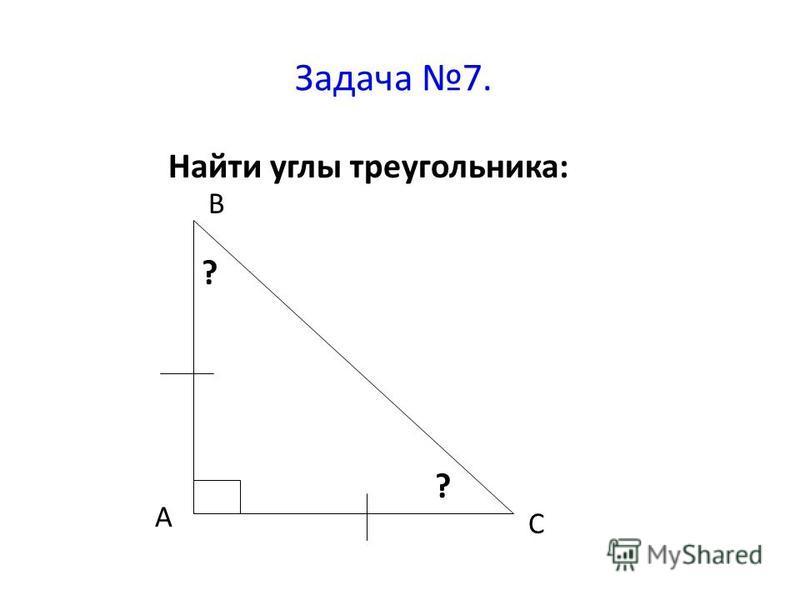 Задача 7. Найти углы треугольника: ? ? А С В