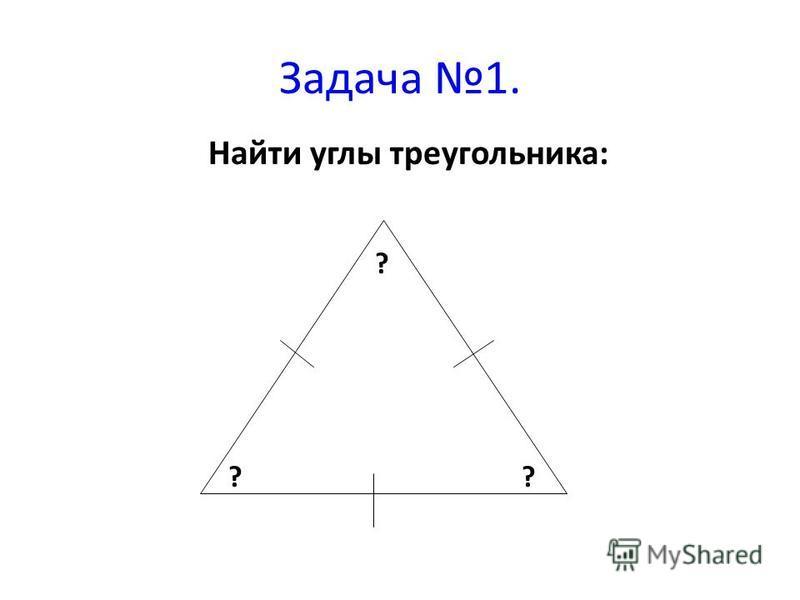 Найти углы треугольника: Задача 1. ?? ?
