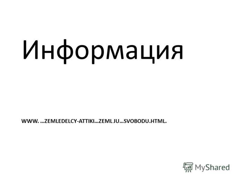 WWW. …ZEMLEDELCY-ATTIKI…ZEML JU…SVOBODU.HTML. Информация