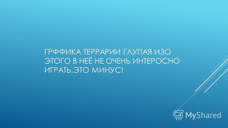 ГРАФИКА ТЕРРАРИИ