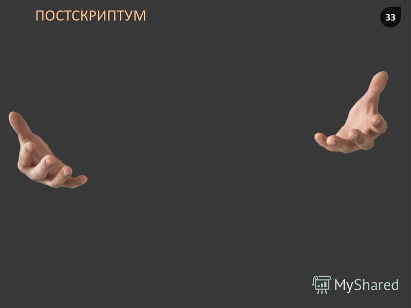 ПОСТСКРИПТУМ 33