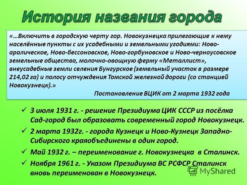 3 июля 1931 г. - решение Президиума ЦИК СССР из посёлка Сад-город был образовать современный город Новокузнецк. 2 марта 1932 г. - города Кузнецк и Ново-Кузнецк Западно- Сибирского края объединены в один город. Май 1932 г. – переименование г. Новокузн