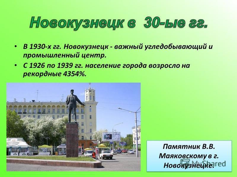 В 1930-х гг. Новокузнецк - важный угледобывающий и промышленный центр. С 1926 по 1939 гг. население города возросло на рекордные 4354%. Памятник В.В. Маяковскому в г. Новокузнецке.