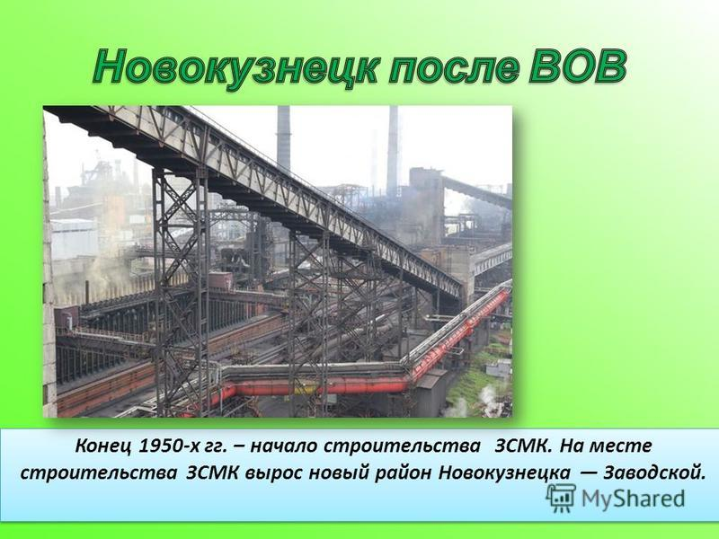 Конец 1950-х гг. – начало строительства ЗСМК. На месте строительства ЗСМК вырос новый район Новокузнецка Заводской.