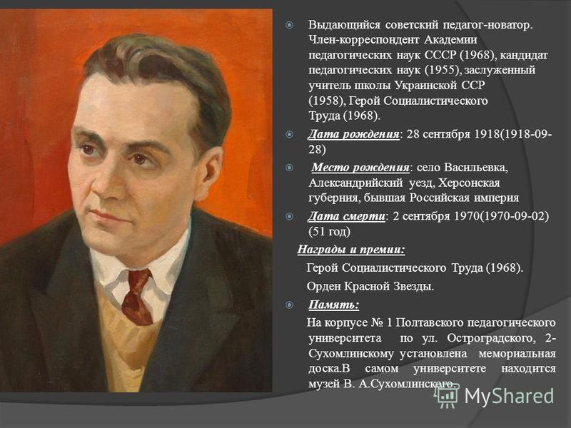 Член корреспонденты академии педнаук украины