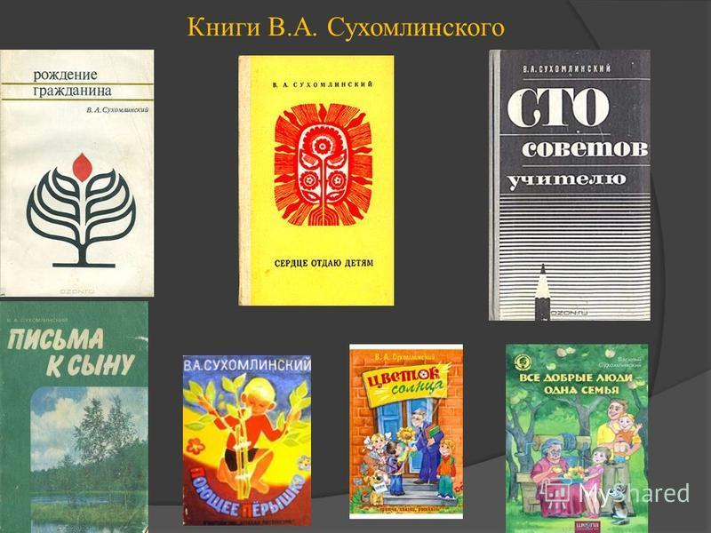 Книги В.А. Сухомлинского