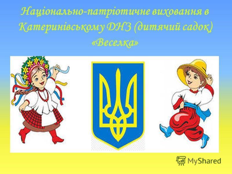 Національно-патріотичне виховання в Катеринівському ДНЗ (дитячий садок) «Веселка»