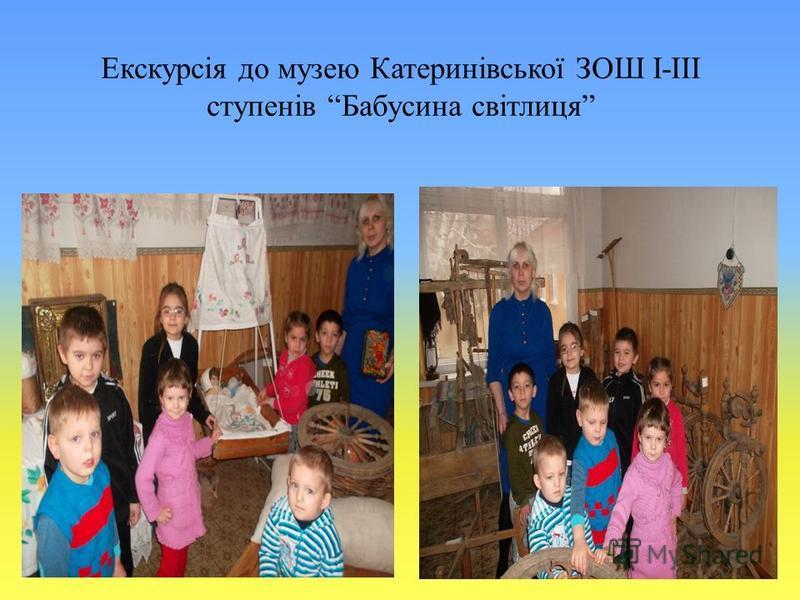 Екскурсія до музею Катеринівської ЗОШ І-ІІІ ступенів Бабусина світлиця