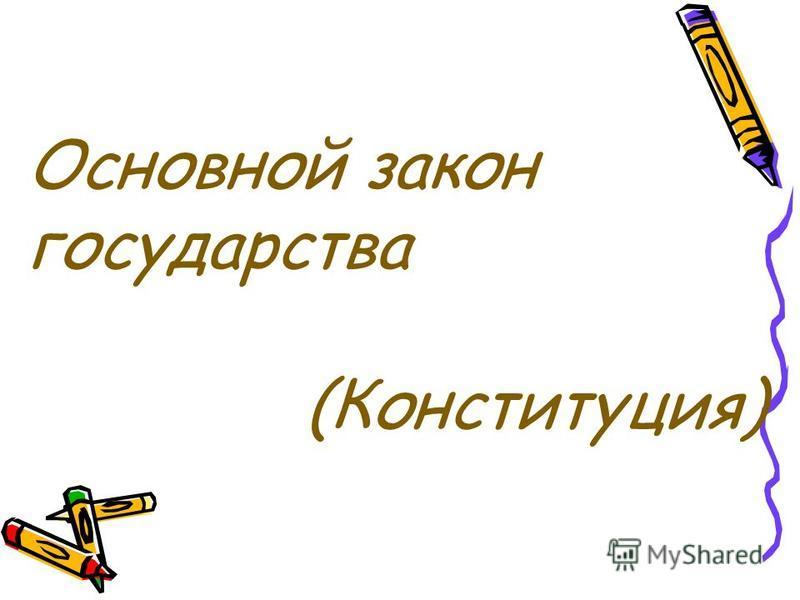 Основной закон государства (Конституция)