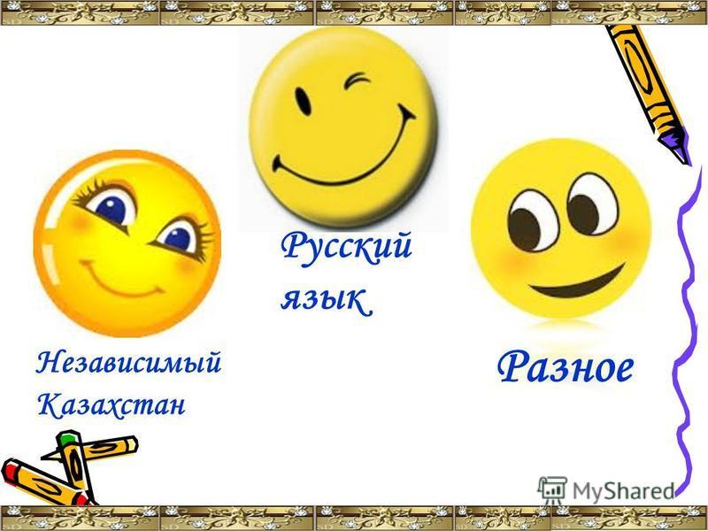 Русский язык Независимый Казахстан Разное