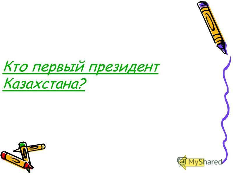 Кто первый президент Казахстана?